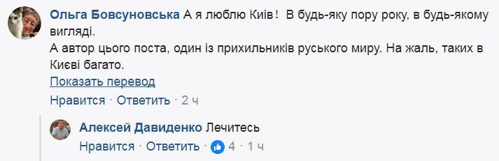 «Ж#па! Во что мы превратили Крещатик? — киевляне пришли в ужас от состояния главной улицы столицы