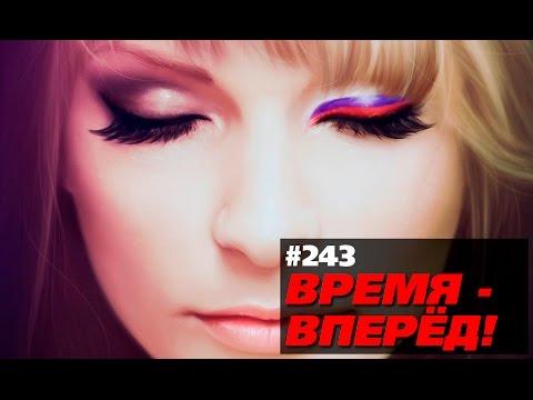 Россия, которую не любят показывать по ТВ (Время-вперёд! #143)