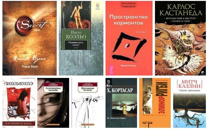 10 магических книг о жизни и желаниях!