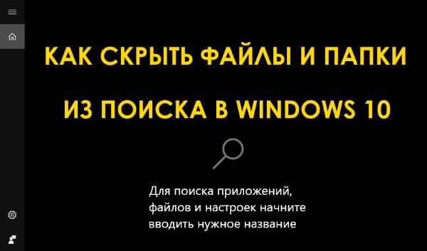 Как скрыть файлы и папки из поиска в Windows 10