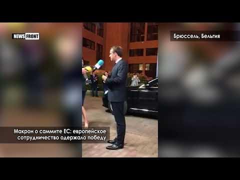 Макрон о саммите ЕС европейское сотрудничество одержало победу