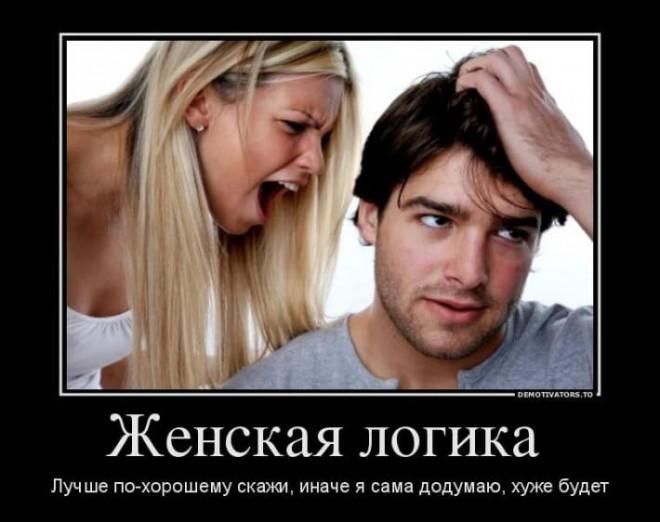 Женщина глазами мужчины