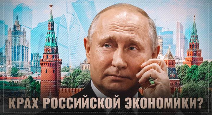 Полный «крах» российской экономики