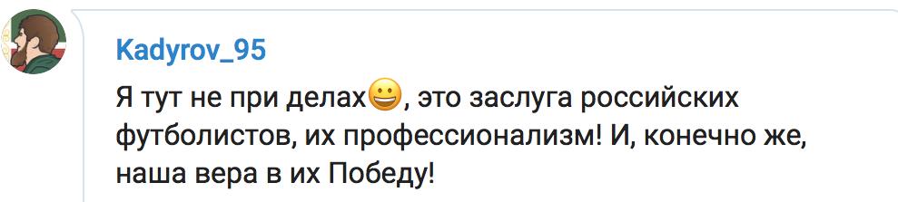 «Я тут не при делах!»: Кадыров прокомментировал победу России над Египтом