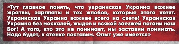 Майдановец обратился к русским: «Ради свободной Украины я буду вас убивать»