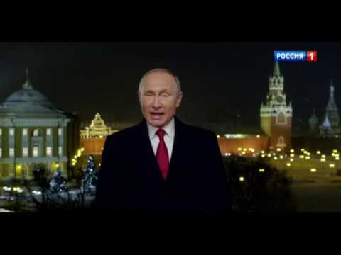 Новогоднее обращение президента Владимира Путина 2019