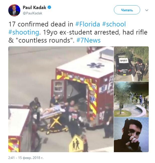 17 убитых в американской школе