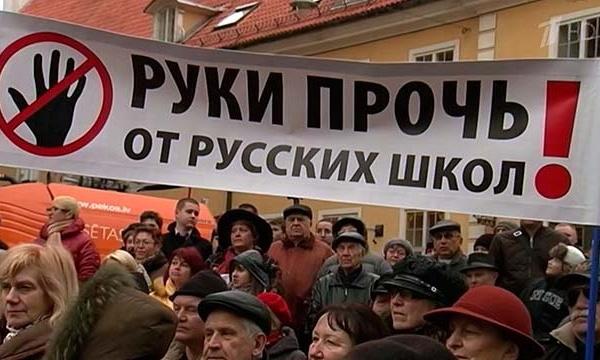 В Латвии запретили сдавать экзамены на русском языке