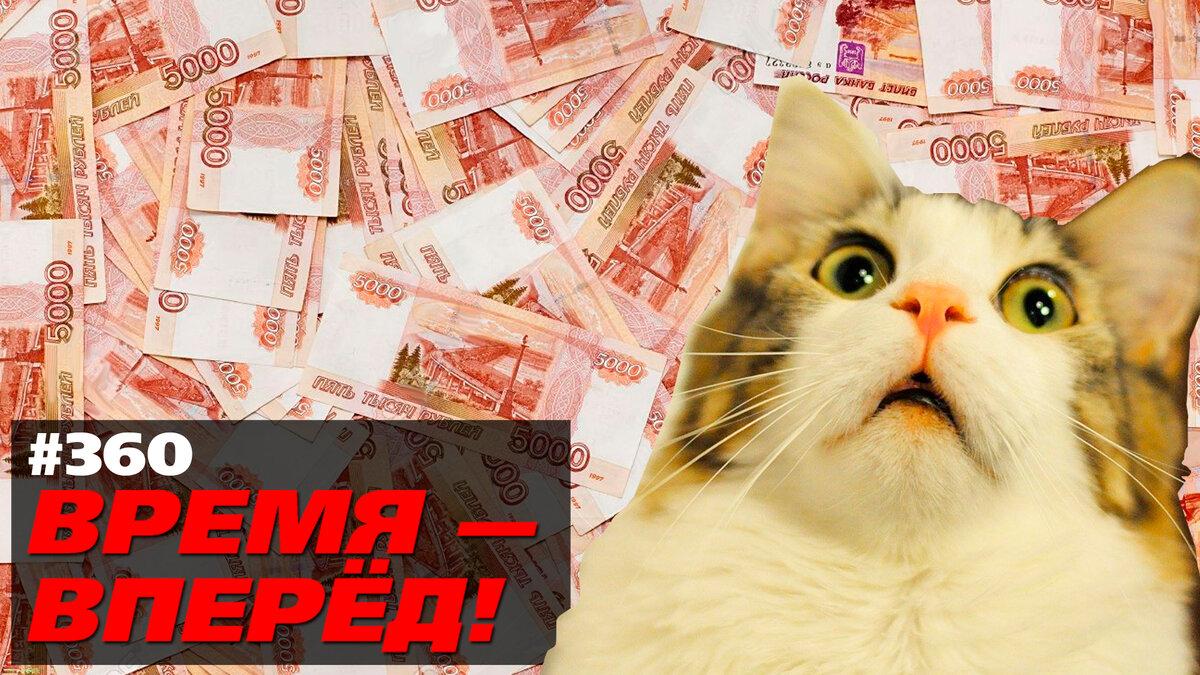 """Россия лопается от денег. Побит рекорд. """"Время-Вперёд! №360"""""""