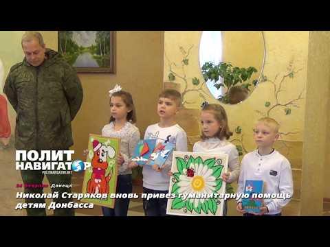 Из России доставлена гуманитарная помощь детям Донбасса