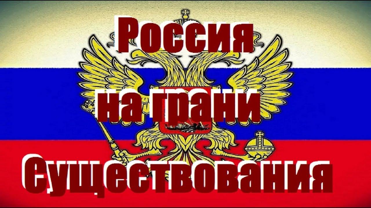 Россия — на заклание