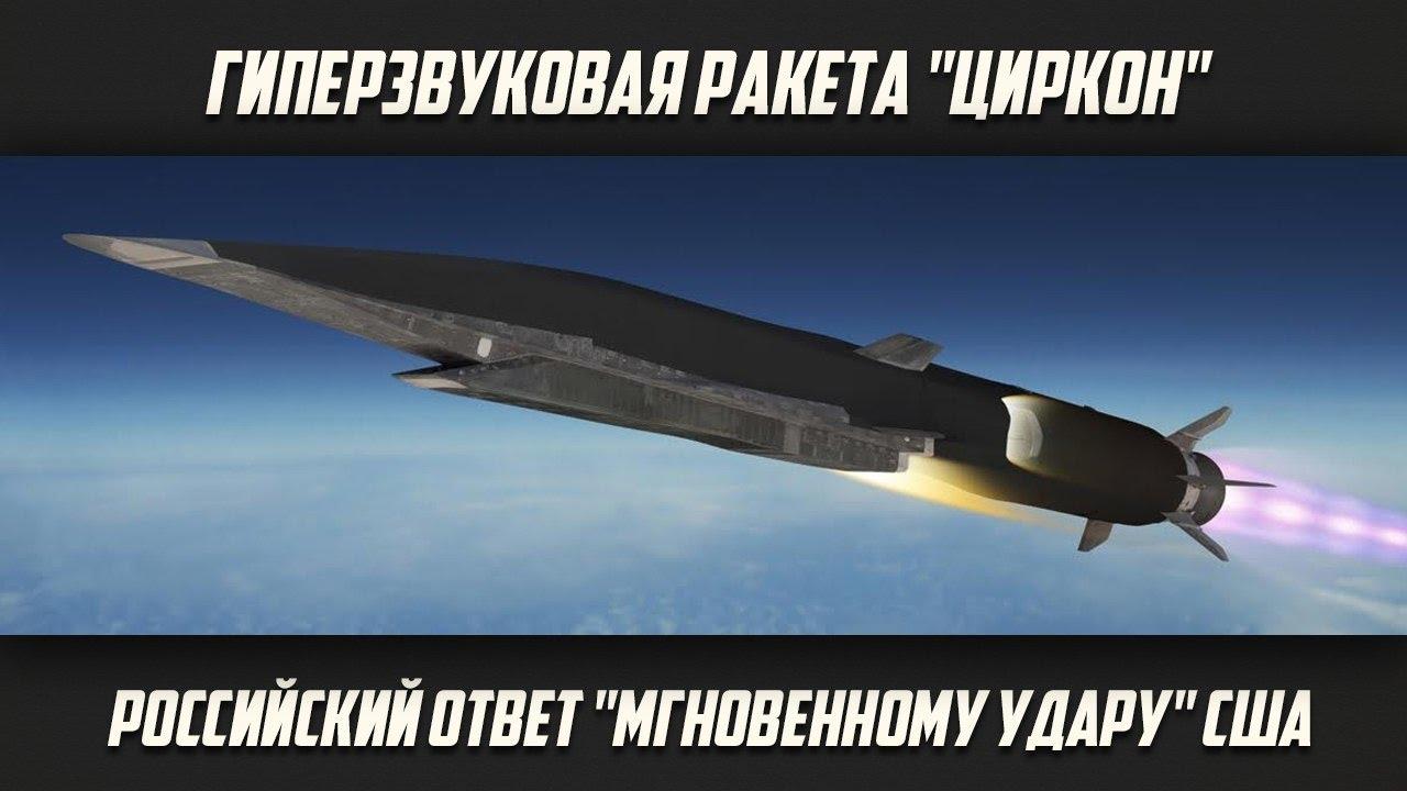 Российская ракета «Циркон» достигла восьми скоростей звука