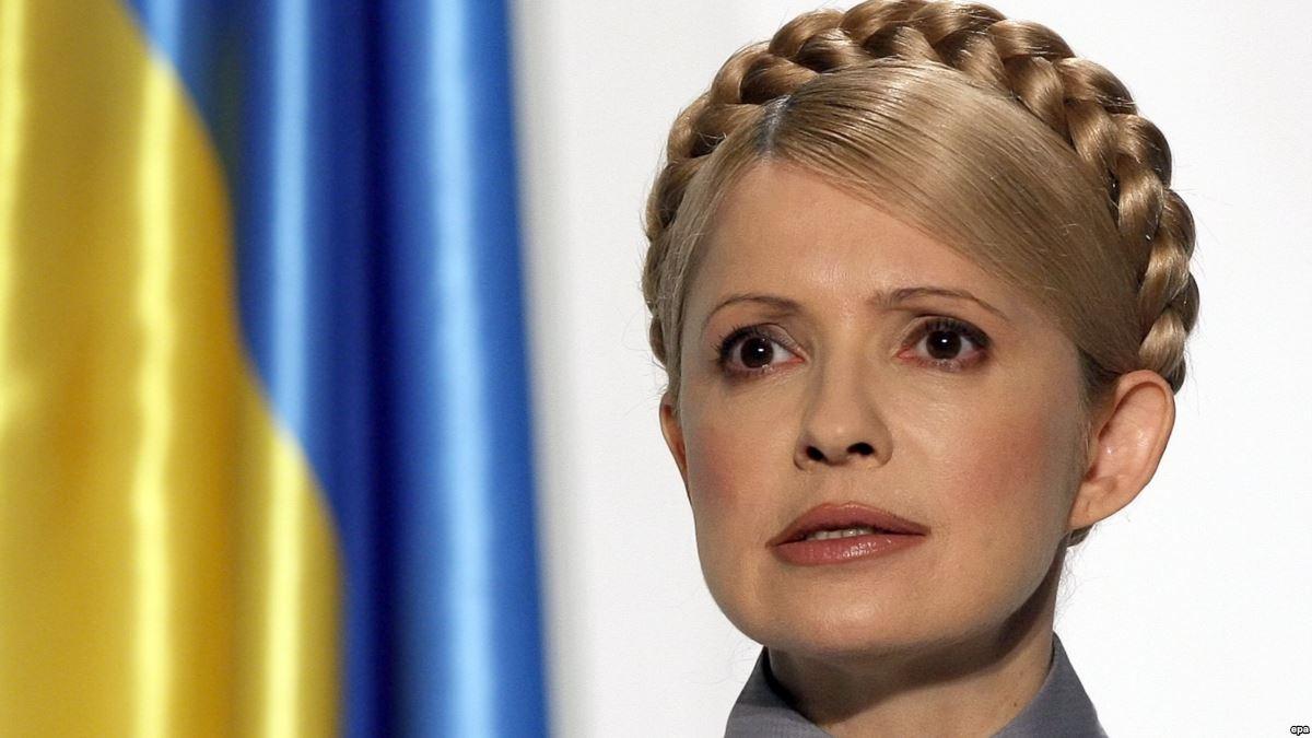 Европа тоже делает ставку на Юлию Тимошенко