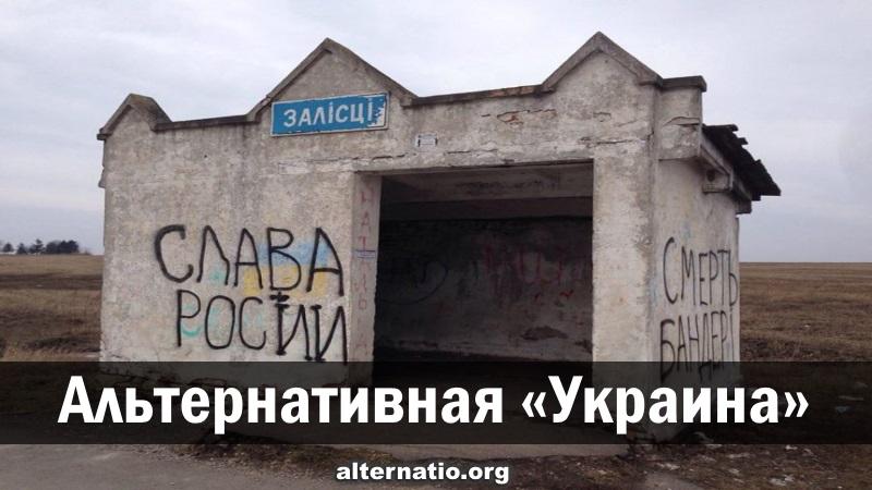 Альтернативная Украина.