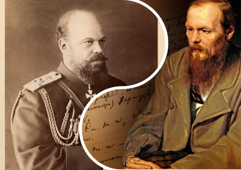 Ф. М. Достоевский и император Александр III