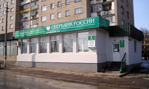 Сбербанк открыл первые безналичные офисы на Урале