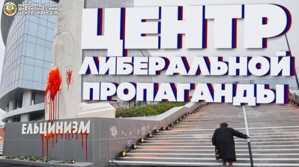 Ельцин центр в контексте технологий цветных революций и вопросов национальной безопасности. Доклад