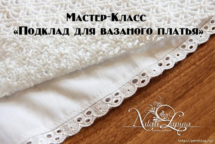 Подклад для вязаного платья : мастер-класс