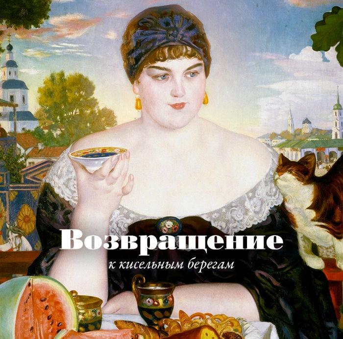 Кисельные берега. Особенности русского напитка.