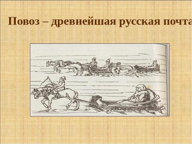 Древности Руси. Почта X века - повоз