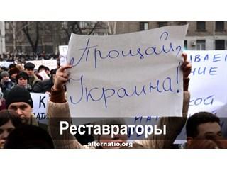 Реставраторы. Ростислав Ищенко