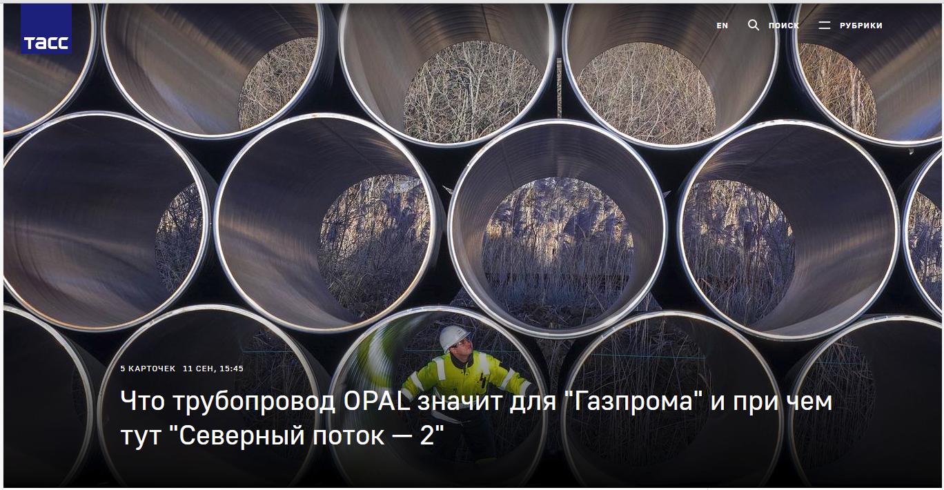 """Что трубопровод OPAL значит для """"Газпрома"""" и при чем тут """"Северный поток — 2"""""""