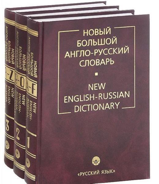 Политологический словарь анг…
