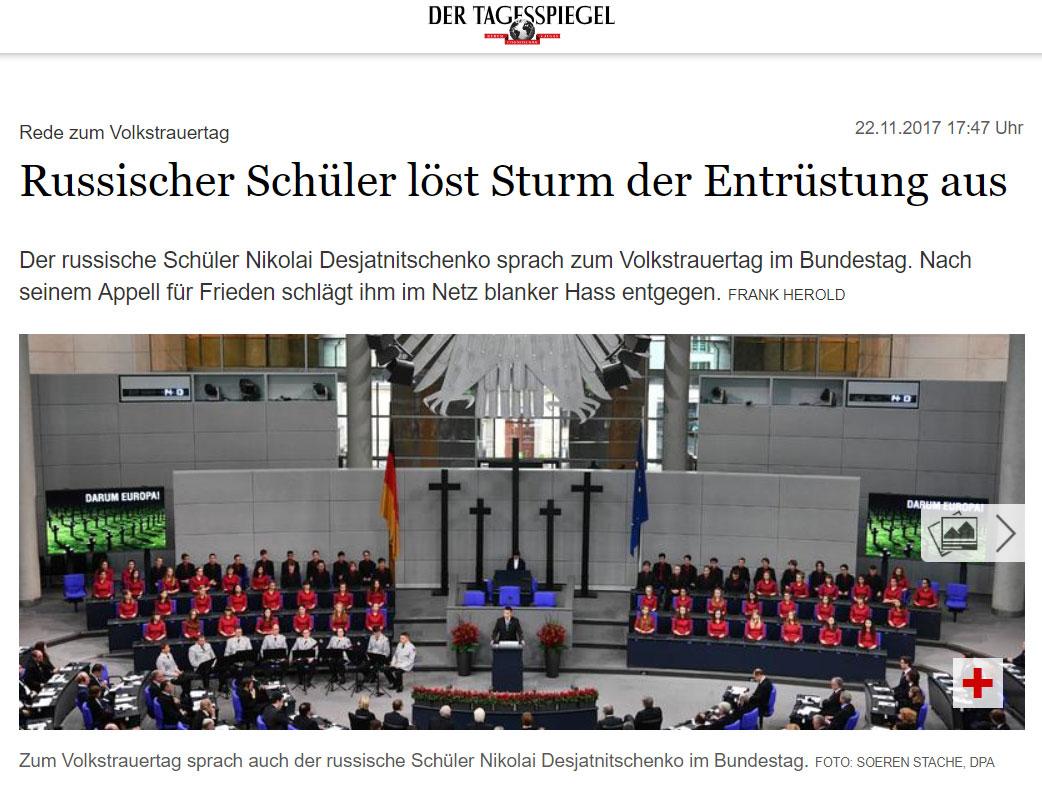 Противникам конспирологии: ещё раз о Коле и Бундестаге. Задание выполнено, зер гут!