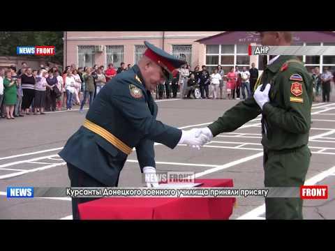 Курсанты Донецкого военного училища приняли присягу