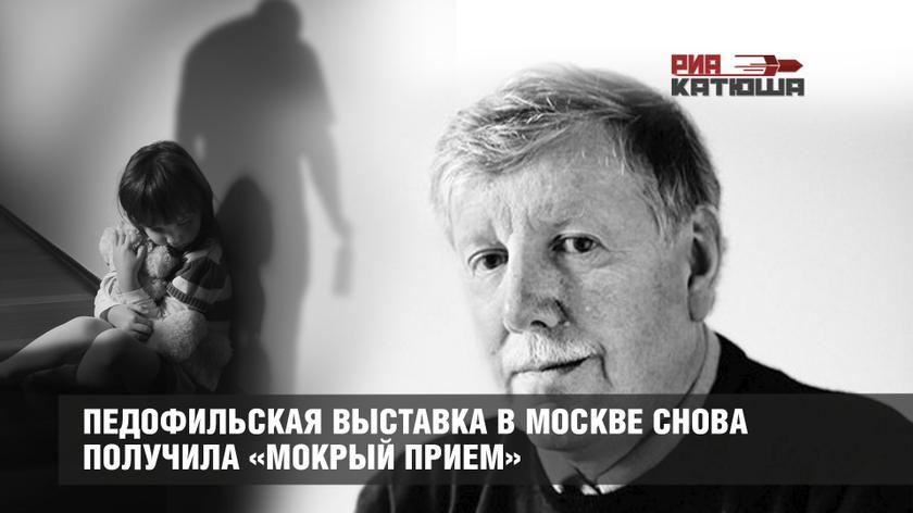 Педофильская выставка в Москве снова получила «мокрый прием»