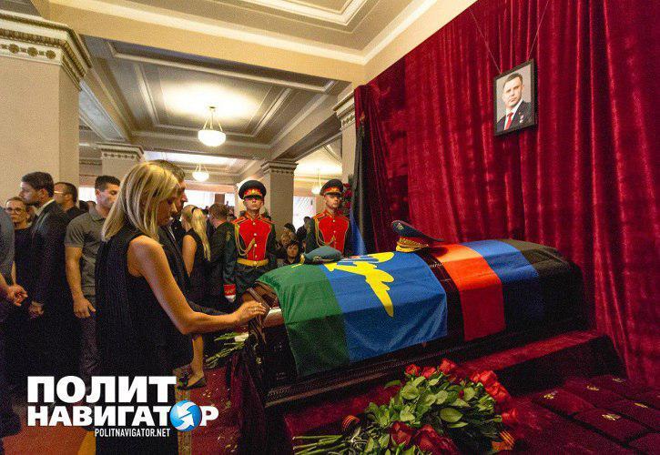 Наталья Поклонская прилетела на похороны лидера ДНР