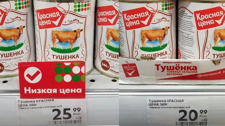 Тушенка за 20 рублей, это по…