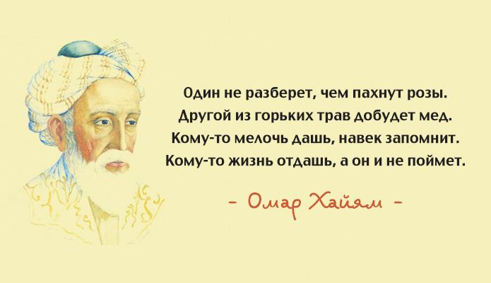 Омар Хайям 15 лучших афоризмов