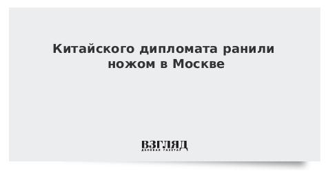 Китайского дипломата ранили ножом в Москве