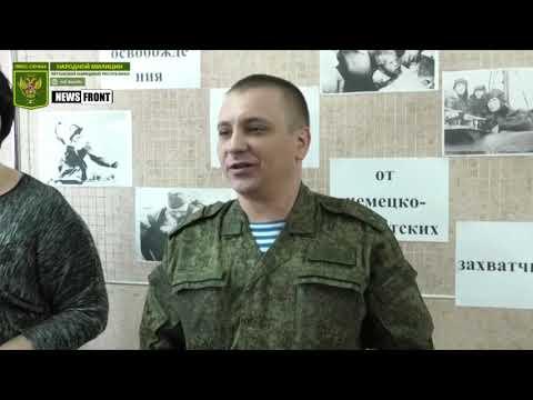 Народная милиция и луганские учебные заведения провели для обучающихся уроки мужества