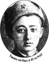 Ленинград спас девятнадцатилетний солдат