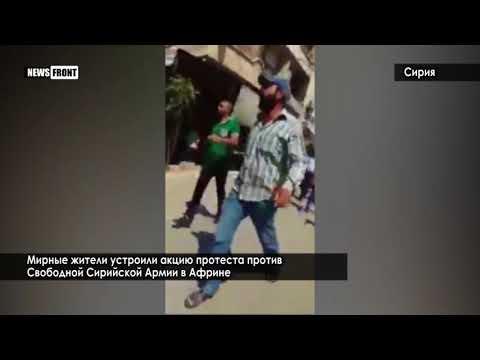 Мирные жители устроили акцию протеста против Свободной Сирийской Армии в Африне