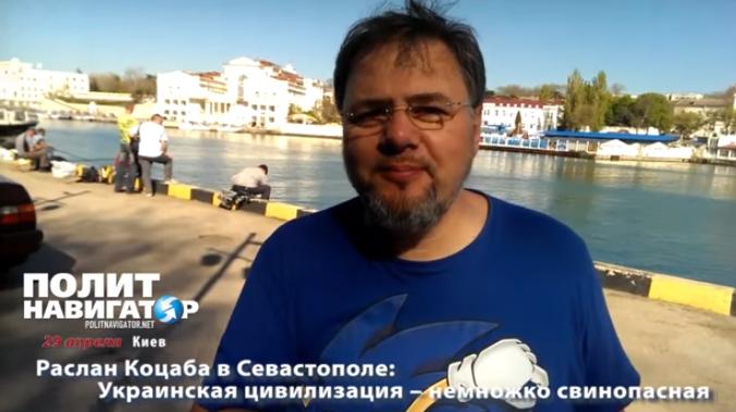 Руслан Коцаба: Украинская цивилизация – немножко свинопасная