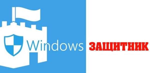 Как увеличить уровень защиты Защитника Windows