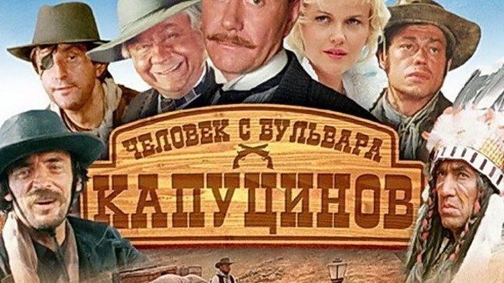 30 лет фильму «Человек с бульвара Капуцинов»!