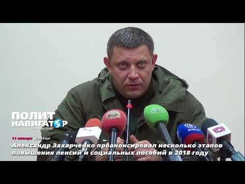 Александр Захарченко: в 2018 году ДНР ждет несколько повышений зарплат и соцвыплат
