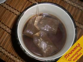 1) Заварить крепкий чай