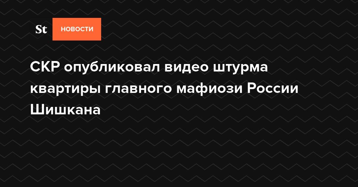 СКР опубликовал видео штурма квартиры главного мафиози России Шишкана