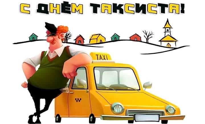 Открытки на День таксиста