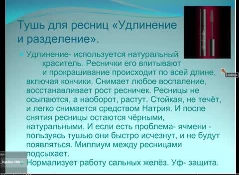 Косметика NSP. Громенко Людмила, 16 февраля 2011г.