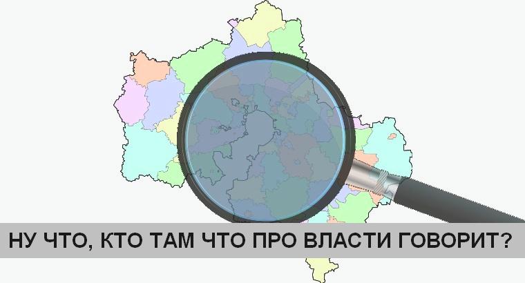 Подмосковные чиновники за 49 млн.руб. закупают ПО мониторинга соцсетей