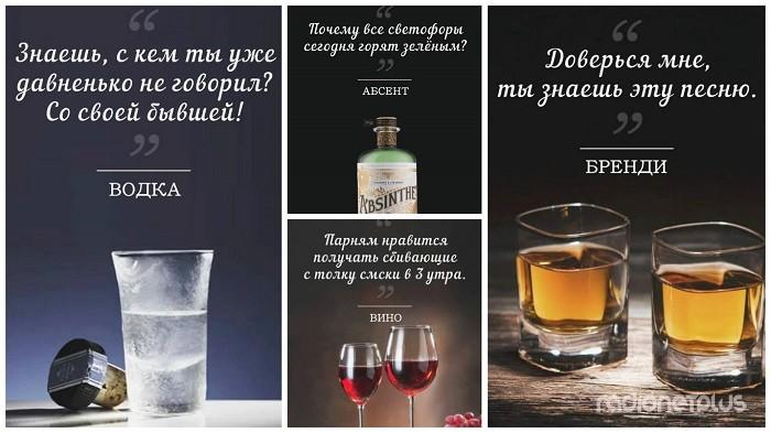 На что нас провоцирует виски, а на что водка?