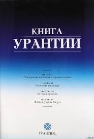Часть1 Документ 20. 9. Планетарное служение Дайналов. №9