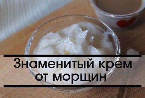 Избавься от морщин всего за 7 дней. Домашний натуральный крем, который заставит Вас выглядеть моложе