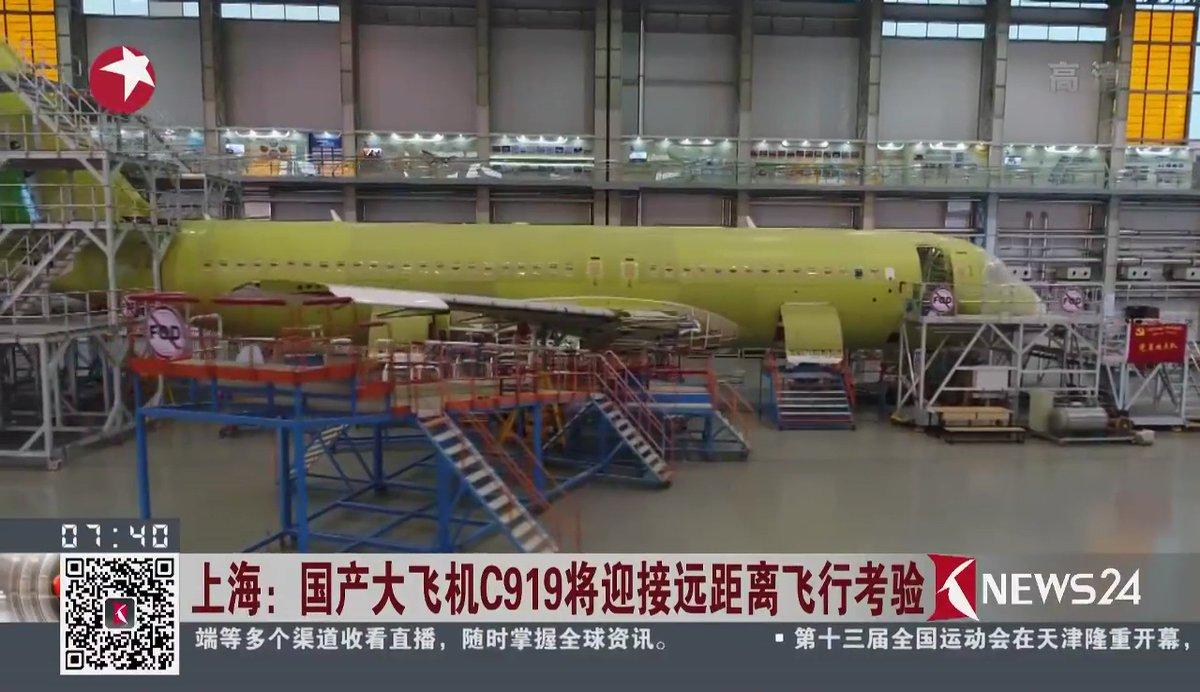 Ход программы китайского пассажирского самолета С919